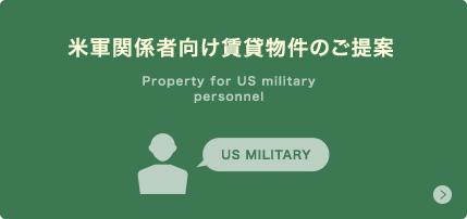 米軍関係者向け賃貸物件のご提案