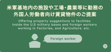 米軍基地内の施設や工場・農業等に勤務の 外国人労働者向け賃貸物件のご提案
