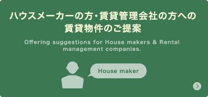 ハウスメーカーの方・賃貸管理会社の方への 賃貸物件のご提案