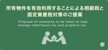 所有物件を有効利用することによる相続税と 固定資産税対策のご提案