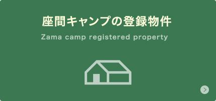 座間キャンプの登録物件