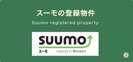 スーモの登録物件