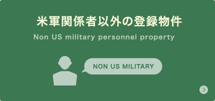 米軍関係者以外の登録物件